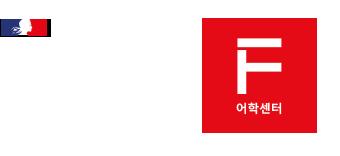 France en Corée - Culture